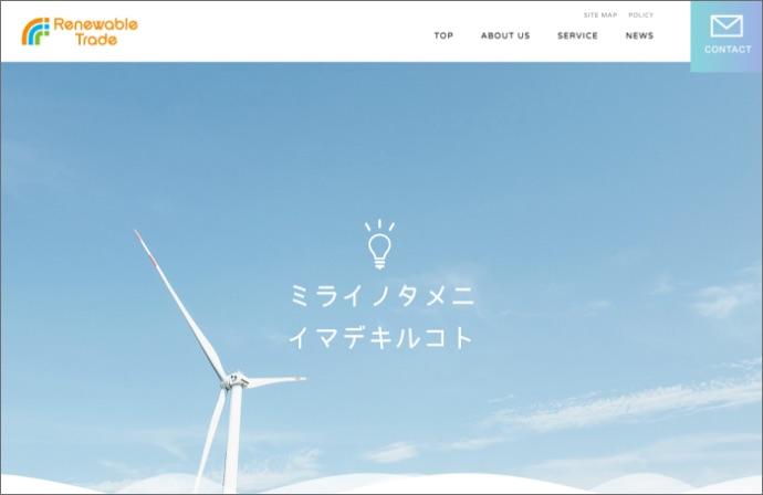 新電力事業収益改善